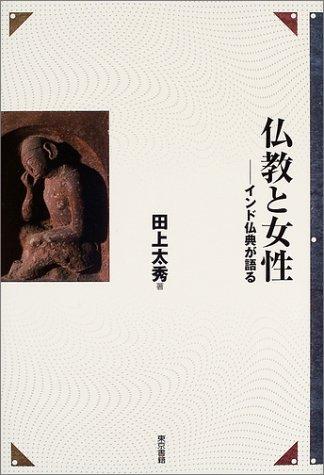 仏教と女性 ― インド仏典が語る