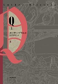 『Q』by 出口 治明