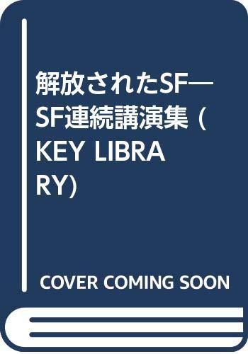 解放されたSF SF連続講演集