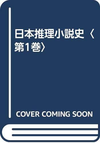 日本推理小説史(第1巻~第3巻)