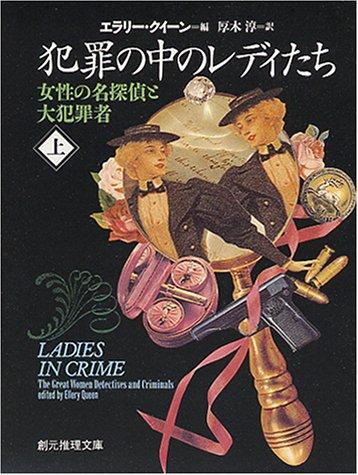 犯罪の中のレディたち―女性の名探偵と大犯罪者 (上)
