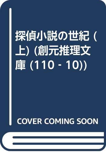 探偵小説の世紀(上・下)