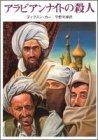 アラビアン・ナイトの殺人