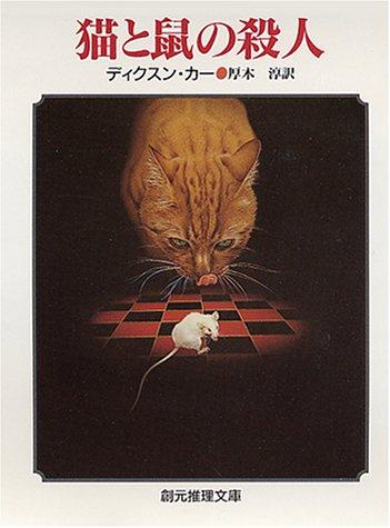 猫と鼠の殺人