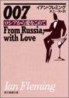 007ロシアより愛を込めて