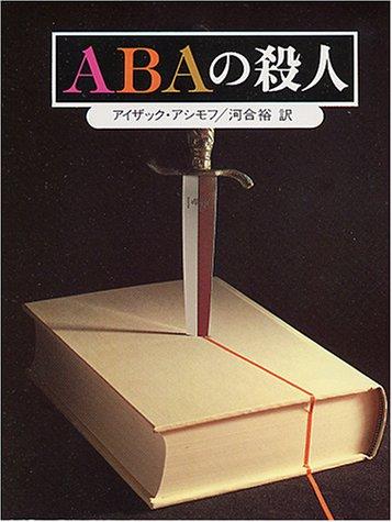 ABAの殺人