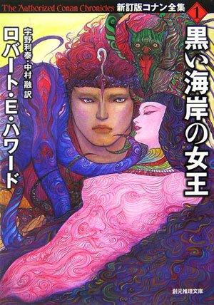 新訂版 コナン全集 全6巻