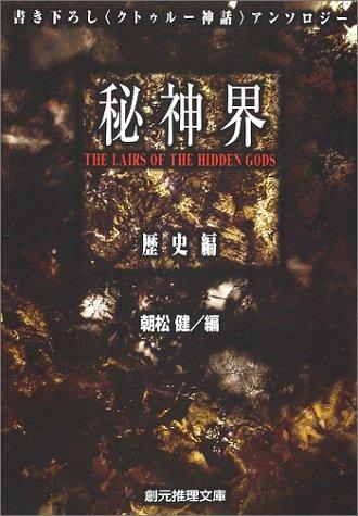 秘神界(歴史編・現代編) 全2巻