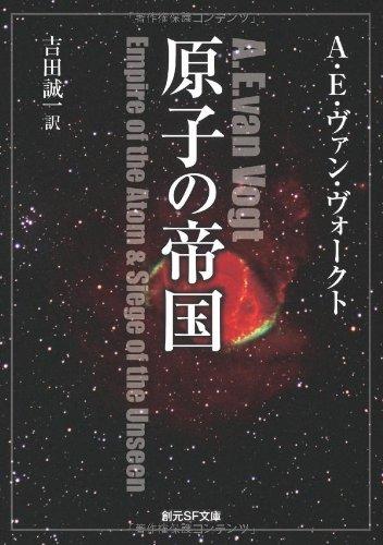 原子の帝国
