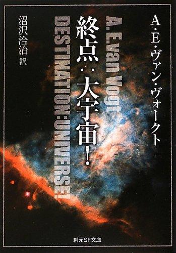 終点:大宇宙!