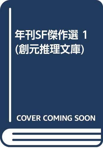 年刊SF傑作選(全7巻)