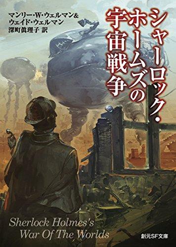 シャーロック・ホームズの宇宙戦争