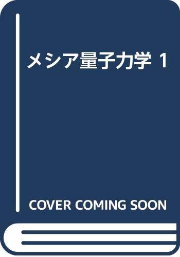 メシア量子力学 1・2・3 (全3巻)