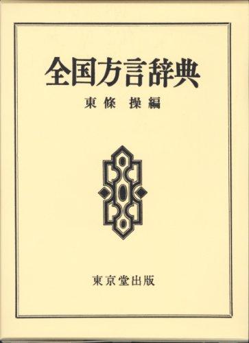全国方言辞典