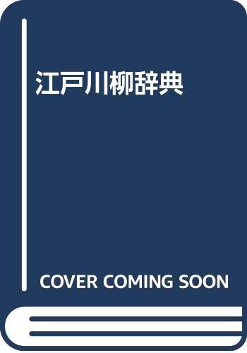 江戸川柳辞典