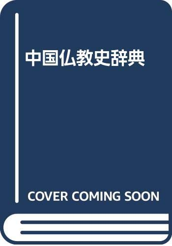 中国仏教史辞典