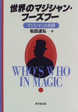世界のマジシャン・フーズフー マジシャン人名録