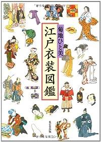 『江戸衣装図鑑』 新刊ちょい読み
