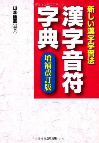 新しい漢字学習法 漢字音符字典  増補改訂版