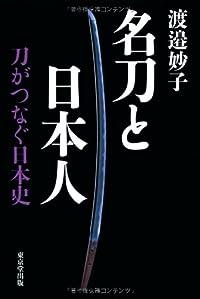 『名刀と日本人』刀に込められた思い。
