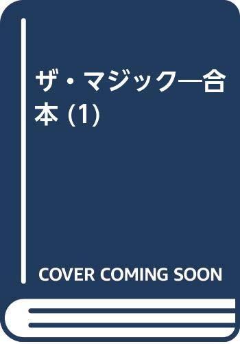 合本 ザ・マジック I Vol.1~10