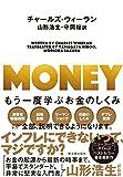 MONEY もう一度学ぶお金のしくみ(チャールズ・ウィーラン)