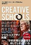 CREATIVE SCHOOLS 創造性が育つ世界最先端の教育(ケン・ロビンソン, ルー・アロニカ)