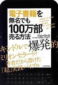 『電子書籍を無名でも100万部売る方法』 新刊超速レビュー