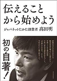 『伝えることから始めよう』新刊超速レビュー