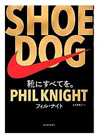 2017年のベストビジネス書はこの本に決まり!『SHOE DOG』