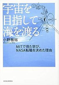 『宇宙を目指して海を渡る MITで得た学び、NASA転職を決めた理由』-編集者の自腹ワンコイン広告