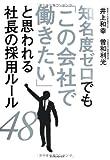 知名度ゼロでも「この会社で働きたい」と思われる社長の採用ルール48(井上和幸, 曽和利光)