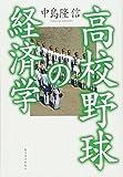 高校野球の経済学(中島 隆信)