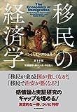 移民の経済学(藪下 史郎(監修, 翻訳),ベンジャミン・パウエル (編集)