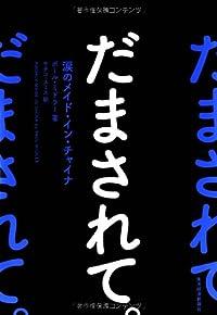 『だまされて。-涙のメイド・イン・チャイナ』 中国5000年の交渉術