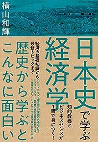 『日本史で学ぶ経済学』趣味としての教養で心豊かに