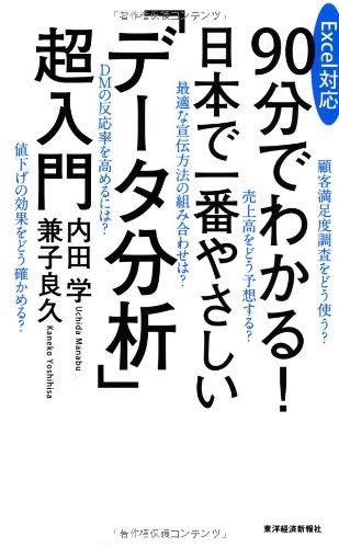 Excel対応 90分でわかる! 日本で一番やさしい「データ分析」超入門 : 内田 学, 兼子 良久 : 本 : Amazon