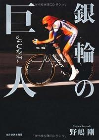 『銀輪の巨人』 新刊超速レビュー