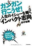 インパクト志向 [単行本(ソフトカバー)] 田中 裕輔