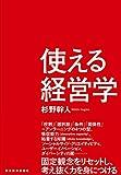 使える経営学(杉野幹人)