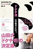 ドケチ道 ―会社を元気にする「生きたお金」の使い方(山田昭男)