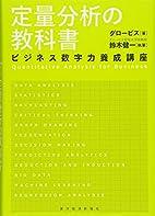 定量分析の教科書 by グロービス