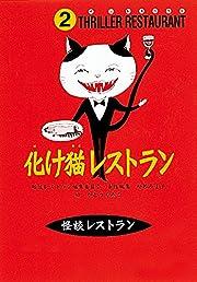 化け猫レストラン de 松谷みよ子