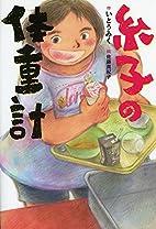 糸子の体重計 (単行本図書) by Miku…