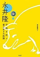 Nagai Takashi Heiwa inori ai ni ikita ishi…