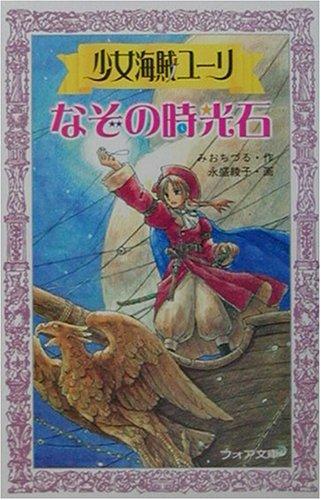 少女海賊ユーリ