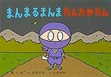 Manmaru manma tantakatan / kyakuhon Araki Fumiko ; e Kusumi Takuya