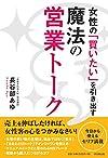 女性の「買いたい」を引き出す 魔法の営業トーク(長谷部 あゆ)
