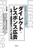 「ダイレクト・レスポンス広告」を使って高額商品をバンバン売る法(辻 壮慈)