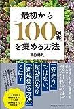 最初から「100回客」を集める方法(高田 靖久)